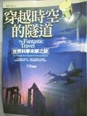 【書寶二手書T8/科學_JFO】穿越時空的隧道-世界科學未解之謎_王怡