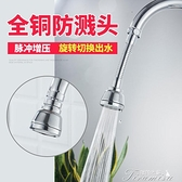 防濺水龍頭-全防濺頭延伸器萬能節水花灑廚房家用過濾噴頭嘴 新年禮物