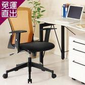 KOTAS 歐利亞可調式 扶手網布電腦椅(橘)【免運直出】