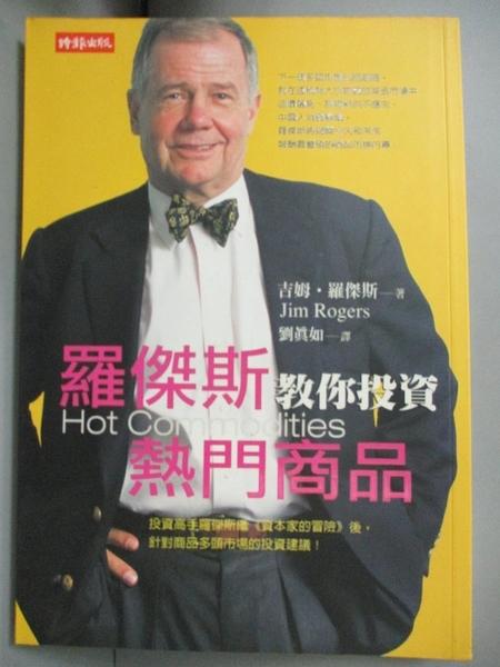 【書寶二手書T6/投資_GJG】羅傑斯教你投資熱門商品_劉真如, 吉姆羅傑斯
