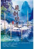 飛劍問道(第十三卷):周山劍派