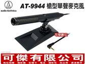 可傑  audio-technica 鐵三角AT-9944 槍型單聲麥克風 3.5mm