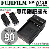 【小咖龍】Fujifilm 富士 NP W126 W126s 副廠坐充 充電器 XA5 XA3 XA2 XA1 XA10 HS50 X-PRO1 XM1 XE1