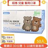 昭惠 兒童 醫用口罩 3D立體 50入/盒 雙鋼印*愛康介護*