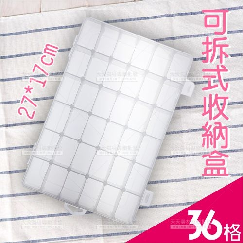 36格可拆式半透明空盒(7314)美甲式品收納[39920]