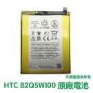 含稅附發票【送4大好禮】HTC U12 Desire12 Plus 原廠電池 B2Q5W100
