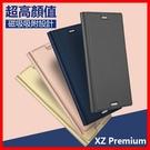 超高顏值磁吸 Sony 索尼 XZ XZ2 Premium手機殼卡包翻蓋皮套XZP保護殼套 時尚手機套 防摔殼 磁鐵吸附