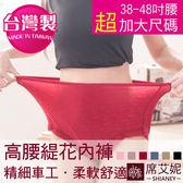 女性 MIT舒適 超加大尺碼內褲 (38~48吋腰圍適穿) 輕薄透氣 孕媽咪也適穿 台灣製 No.5676-席艾妮SHIANEY