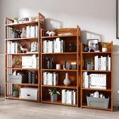 書架 全實木簡易落地書架寶寶書架兒童小書櫃簡約現代客廳辦公室置物架【快速出貨】