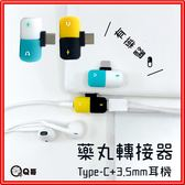 typeC轉接頭 藥丸轉接頭【K30】轉接器 TypeC 3.5mm耳機 安卓 華碩 三星  Android