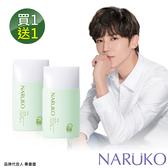 NARUKO牛爾【買1送1】茶樹抗痘冰肌防曬乳SPF50★★★ 2入
