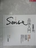 【書寶二手書T9/心靈成長_NGX】品味入門_松浦彌太郎