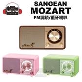 SANGEAN MOZART 莫札特 FM調頻 藍芽喇叭 迷你藍芽喇叭 原木 音箱 FM收音機 藍牙喇叭