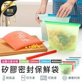 現貨!SGS合格 食品矽膠保鮮袋-500ml 可微波水煮機洗 環保保鮮袋 食物收納夾鏈帶 密封袋 #捕夢網