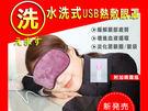 水洗式USB熱敷眼罩...