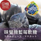 【豆嫂】日本零食 UHA味覺糖 Kororo藍莓軟糖(藍莓)