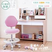 樂多日系兒童書桌&兒童椅(II)(2件組) 書桌 書桌椅 學童椅 椅子 天空樹生活館
