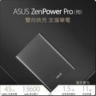 【福笙】華碩 ASUS ZenPower Pro PD 13600mAh 行動電源 PD3.0雙向快充可充筆電/平板/手機