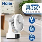 Haier 海爾 真360° 9吋空氣循環扇 CF091 1/2/4/8小時智慧定時關機