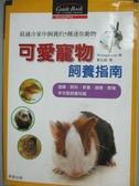 【書寶二手書T8/寵物_GSE】可愛寵物飼養指南_Woongjin.com