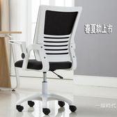 電腦椅家用懶人辦公椅升降轉椅職員現代簡約座椅人體工學靠背椅子WY限時7折起,最後一天