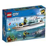 樂高LEGO CITY 潛水遊艇  60221 TOYeGO 玩具e哥