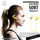 【94號鋪】日本鐵三角ATH-SPORT50BT藍牙無線運動型耳機-蝴蝶黃