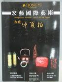 【書寶二手書T8/收藏_ZBY】宏藝國際藝術台北仲夏拍賣會_2017/7/28