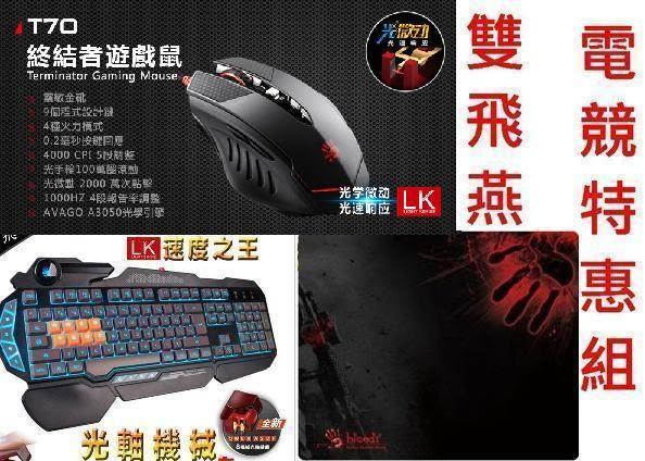 電競組合 T70 光微動終結者鼠 未激活-含金靴+B318八機械光軸鍵盤再送市價450的血魔戰甲滑鼠墊