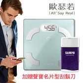 【oserio 歐瑟若】無線智慧型體脂計FLG-756送聲寶名片型刮鬍刀EA-Z1501L