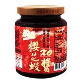 菊之鱻-櫻花蝦XO醬(小辣) 280g