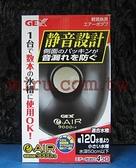 【西高地水族坊】日本五味 GEX 空氣幫浦 (空氣馬達) 9000F 新款式