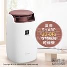 日本代購 空運 2018 SHARP 夏普 UD-BF1 棉被 乾燥機 烘被機 衣物乾燥 烘鞋機 除臭 空氣淨化