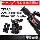 AOKA 風景季 TKPRO-224L + KK44s雲台 送攀牆架 2號四節反折 碳纖維 旅行三腳架 十大腳架