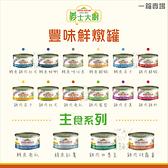 almo義士大廚〔豐味燉貓罐系列,16種口味,70g〕(一箱24入)