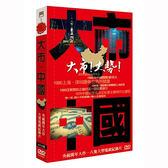 人文知識(01)大市中國DVD (全8集/4片裝)