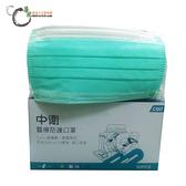 CSD中衛平面成人醫療口罩-(50入/盒)綠色(二級)(雙鋼印)