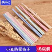 日式小麥家用環保防霉筷子套裝 創意成人兒童防滑8雙家庭裝 東京衣秀