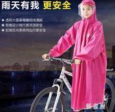 雨衣 自行車雨衣女騎行帶袖學生單人加大加厚雨披男成人電動防水 QQ5000『優童屋』