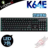 [ PC PARTY  ]  艾芮克 i-Rocks K64E POM十字軸 背光鍵盤 中文版
