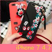 【萌萌噠】iPhone 7  (4.7吋)  創意潮牌女款 柳丁女神花朵保護殼 花朵吊墜掛繩 全包軟殼 手機殼