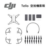 【EC數位】DJI 大疆 Tello 特洛 暢飛套裝 空拍機 航拍機 無人機 掌上型 四軸 套組