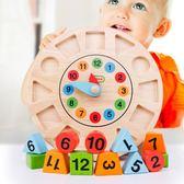 益智玩具0-1-2-3周歲半寶寶認時間兒童鐘錶認知早教玩具數字時鐘積木益智