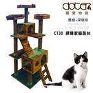 PetLand寵物樂園【寵愛物語】探險家豪華大貓跳台 CT-30  / 貓咪最愛貓跳台
