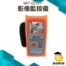 博士特汽修 雲台控制測試 網路測試 影像信號測試 音頻測試 模擬影像測試 UTP網線測試 CCTV+