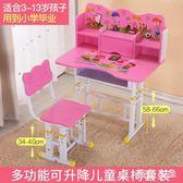 兒童學習桌椅寫字桌套裝組合寶寶課桌小學生家用卡通書桌可升降 DJ637『毛菇小象』