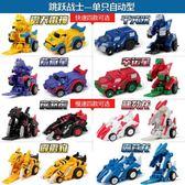 靈動跳躍戰士玩具魔幻車神4變形戰車男孩跳躍小子烈火騎士飛車2