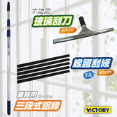 【VICTORY】三段式不鏽鋼玻璃刮刀組40cm