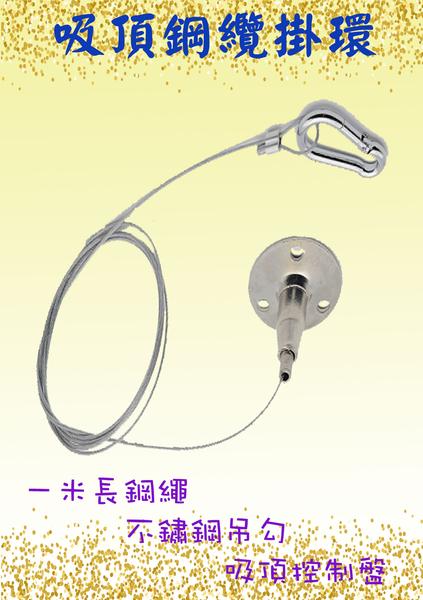 室內園藝 盆栽專用 不鏽鋼吊勾 吸頂控制盤 一米長鋼繩 (一入)
