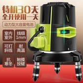 測距儀水平儀綠光高精度自動打線德國藍光LD2 線3 線5 線紅外線平水儀